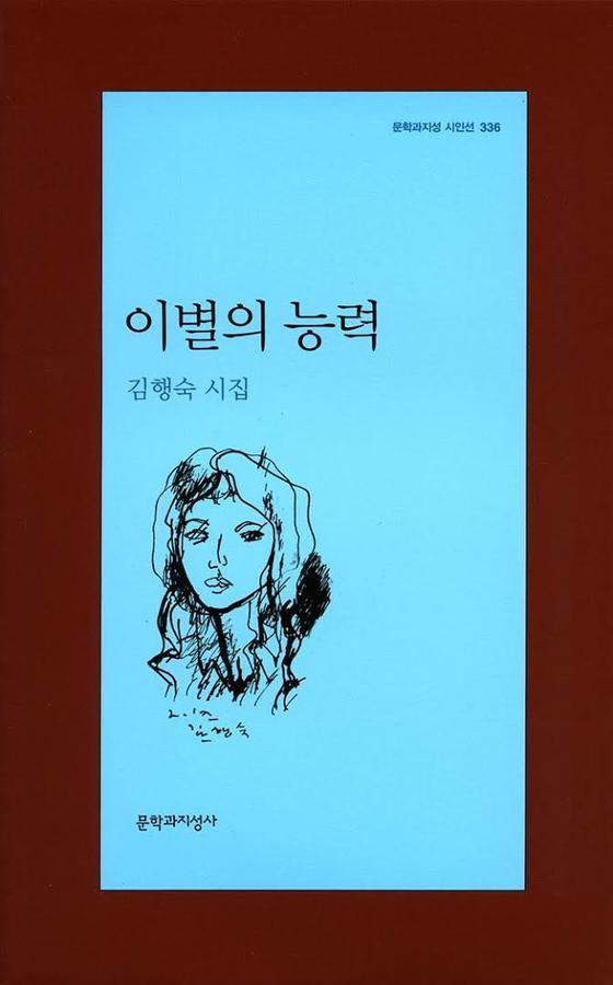 『이별의 능력』, 김행숙, 문학과 지성사.