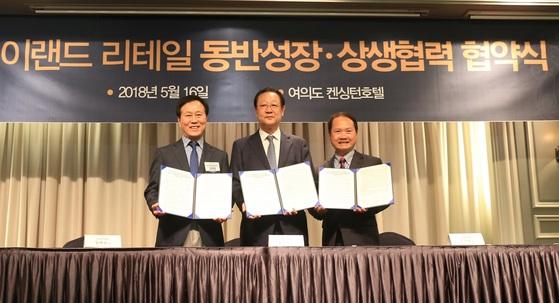 이랜드리테일, 대·중소기업 임금격차 해소운동 1호 협약