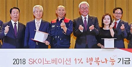 SK이노베이션 노사, 기본급 1% 걷어 소외 계층 지원