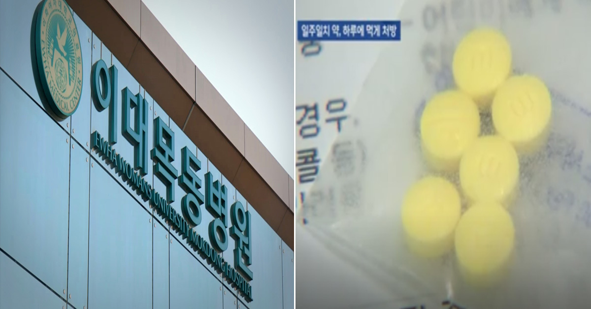 이대목동병원 간판(왼쪽)과 A씨가 처방받은 약(오른쪽) [연합뉴스, JTBC 뉴스룸 화면 캡처]