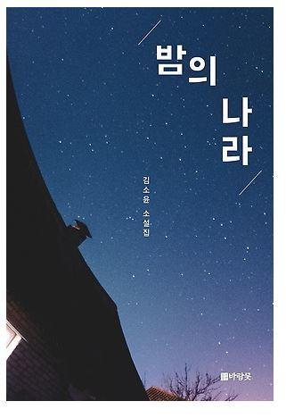 김소윤 작가가 지난 2월 펴낸 단편소설집 『밤의 나라』 표지. [사진 김소윤 작가]