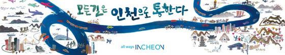 '모든 길은 인천으로 통한다'라는 뜻의 'all_ways_Incheon'은 인천의 새로운 도시 브랜드다. [사진 인천광역시]