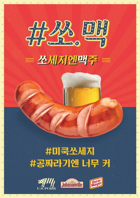 미국육류수출협회의 '쏘.맥=쏘세지엔 맥주' 포스터