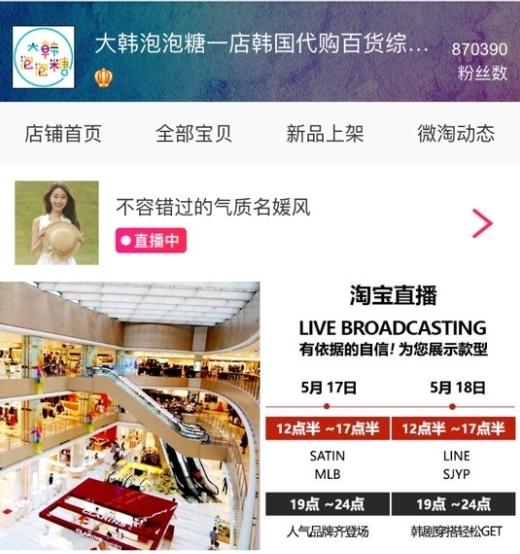 중국 인터넷 쇼핑몰 타오바오의 라이브 방송 코너의 모바일 화면. 요일별로 무슨 브랜드가 나오는지 편성표 형식으로 볼 수 있다.