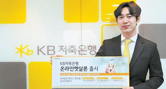 KB저축은행은 금융 개혁 과제인 온라인햇살론을 출시했다. [사진 KB저축은행]