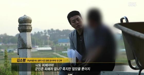 [사진 SBS 그것이 알고싶다 캡처]