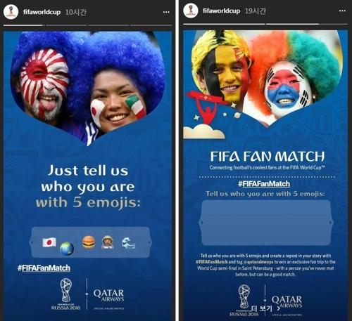 FIFA 월드컵 공식 인스타그램에 올라왔던 욱일기 사진(왼쪽)과 9시간 후 바뀐 사진. [서경덕 교수 제공]
