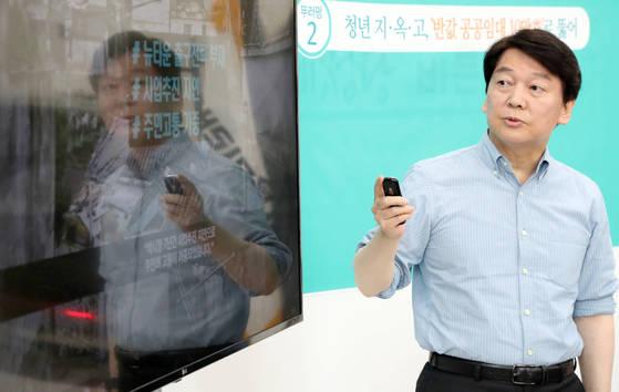 바른미래당 안철수 서울시장 후보가 20일 국회에서 정책발표 기자회견을 하고 있다. [연합뉴스]