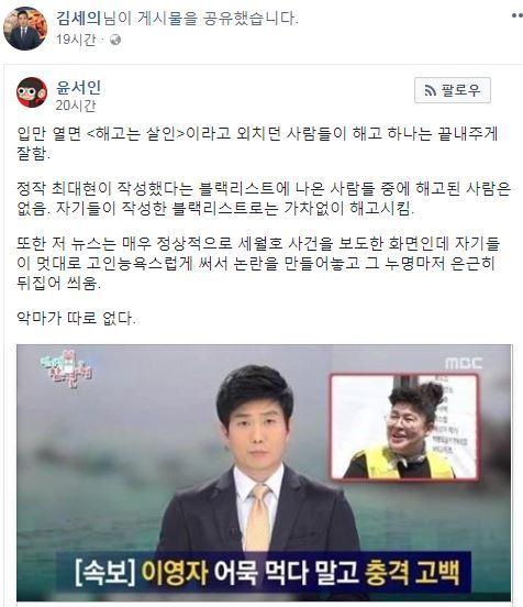 윤서인 작가의 글을 김세의 MBC 기자도 공유했다. [사진 김세의 기자 페이스북]