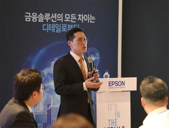 최범호 EY한영 상무는 한국 금융업계에 불어닥칠 변화인 '디지털라이제이션'을 강조했다. / 사진:한국엡손 제공