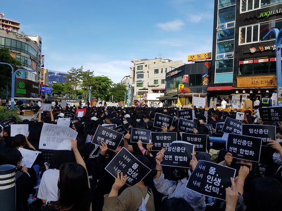 20일 오후 서울 홍대입구역 인근에서 '임신 중단 합법화 집회'가 열렸다. 집회에는 경찰 추산 1000명의 여성이 참여했다. 성지원 기자