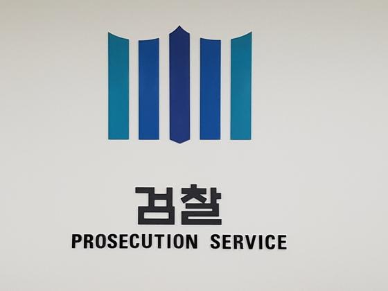 검찰 로고.