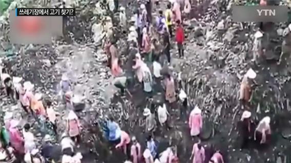 중국 윈난성 주변 한 농촌에서 주민들이 고기를 캐고 있다. [캡처 YTN]