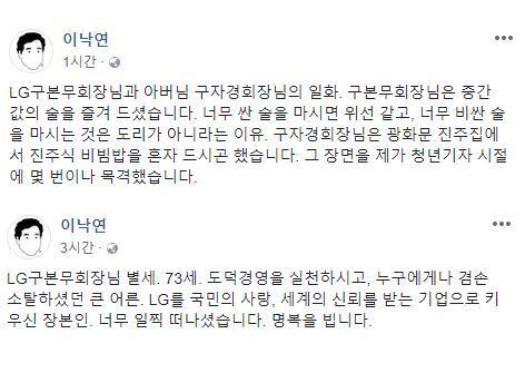 이낙연 국무총리가 21일 자신의 페이스북에 고(故) 구본무 LG그룹 회장을 추모하는 글을 올렸다.