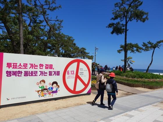 강원도 강릉시 경포해변에 설치된 6.13 지방선거 홍보 시설물. 박진호 기자