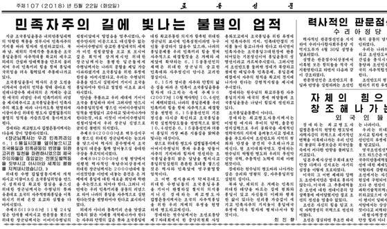 2018년 5월 22일자 노동신문 6면. [사진 노동신문]