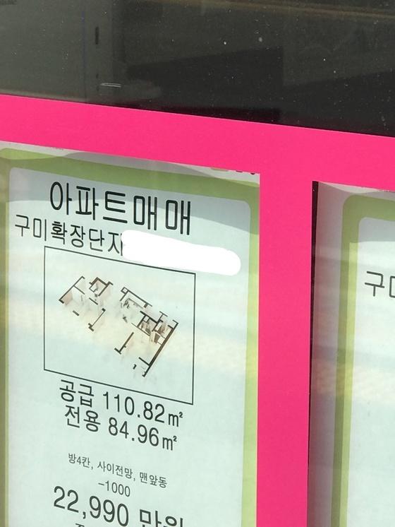 구미 한 부동산 업체에 붙은 아파트 홍보게시물. 김윤호 기자