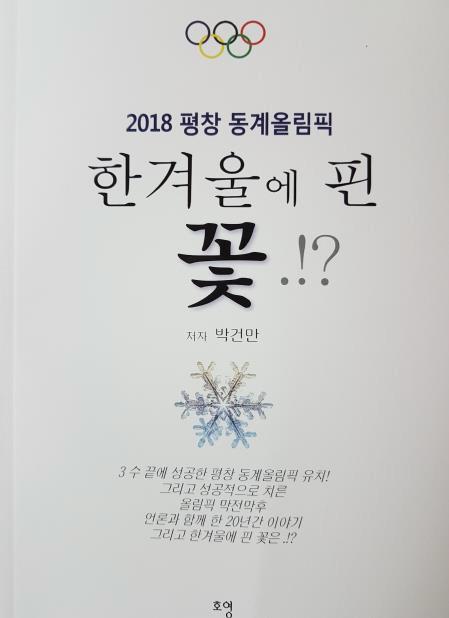 평창 겨울올림픽의 비화를 담은 책 한겨울에 핀 꽃.!?