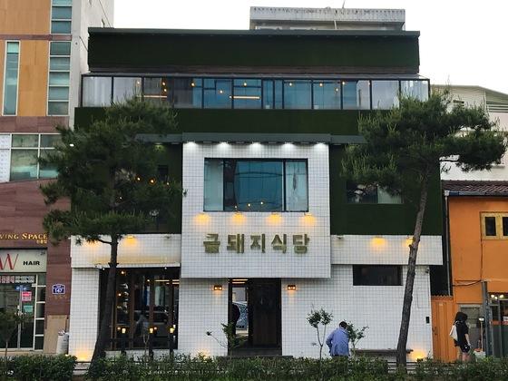 금돼지식당 외관. 지하 1층은 고기 숙성고, 1층부터 3층까지 3개 층이 식당이다.