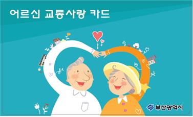 어르신 교통 사랑 카드 앞면. [사진 부산시]
