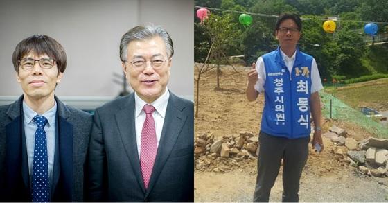 최동식 더불어민주당 청주시의원 후보. [사진 최 후보 페이스북]