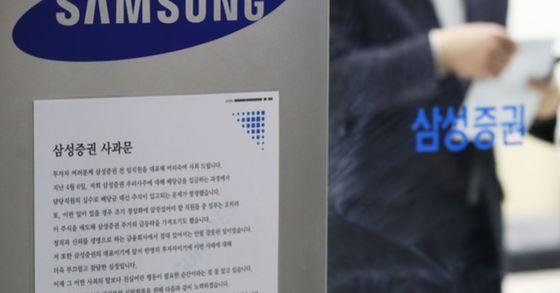 삼성증권이 23일 배당 착오 사태와 관련된 직원 23명에 해고, 정직 등 중징계를 내렸다. [연합뉴스]