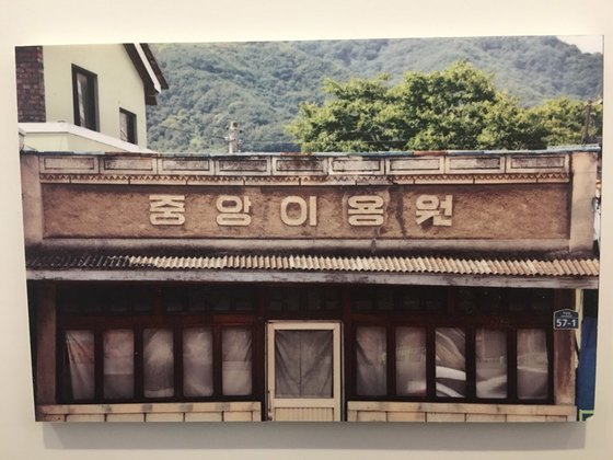 1956년 문을 열고 2014년 폐업한 중앙이용원 사진. 백경서 기자