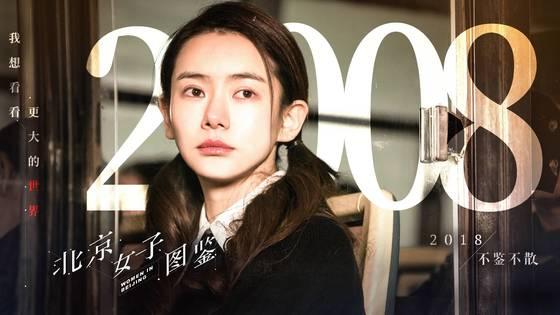 중국 드라마 '북경여자도감'은 쓰촨 출신 여성의 2008년~2018년 10년간의 베이징 생활을 담고 있다. [사진 차이훙위러]