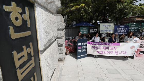 낙태법 유지를 바라는 시민연대 회원들이 24일 오전 서울 종로구 헌법재판소 앞에서 낙태죄 유지를 촉구하는 기자회견을 하고 있다. [뉴스1]