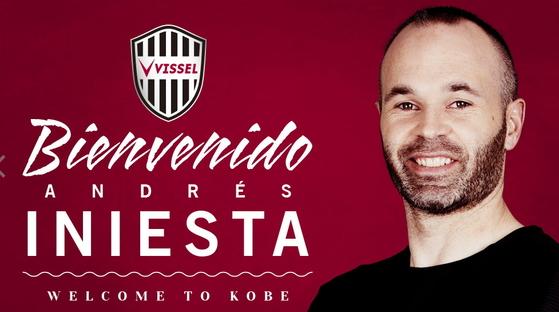 일본 프로축구 빗셀 고베에 입단한 스페인 축구스타 이니에스타. [사진 빗셀 고베 홈페이지]