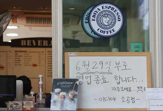 24일 오후 서울 중구 한진빌딩에 입점한 이디야 소공점에 '6월29일 부로 영업을 종료'한다는 안내가 붙어 있다.[연합뉴스]