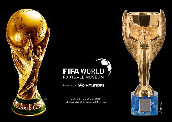 이번에 전시될 2018 러시아 월드컵 트로피(좌)와 FIFA 월드컵 최초의 트로피인 '줄리메컵'(우). [사진 현대차]