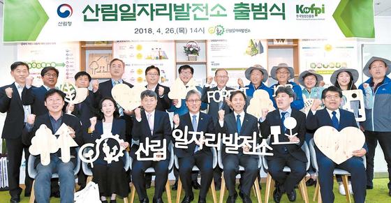 대전 서구 둔산동에서 열린 '산림일자리발전소 출범식'에서 김재현 산림청장, 한국임업진흥원 및 지자체 관계자들이 파이팅을 외치고 있다. [사진 산림청]