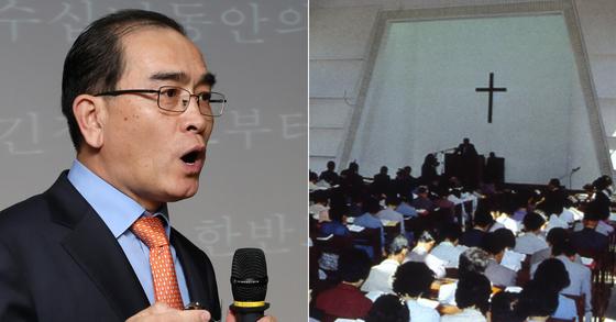 태영호 전 영국주재 북한공사. 오른쪽 사진은 북한 봉수교회의 예배 모습 [뉴스1ㆍ중앙포토]