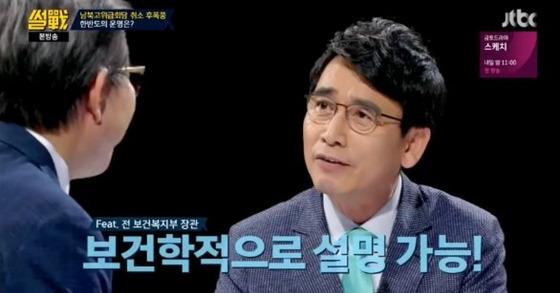 [사진 JTBC 썰전 캡처]