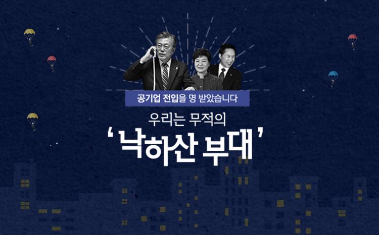 '우리는 무적의 낙하산 부대'…정권1년차 공공기관 잔혹사