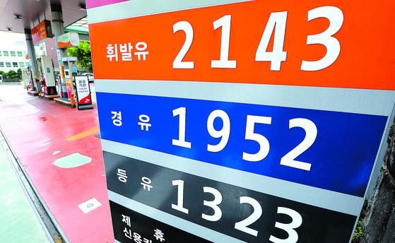 주유소 휘발유 가격이 고공행진을 이어가고 있다. 국내 휘발유 가격은 이달 들어 전국 평균 L당 1550원을 넘어섰다. 사진은 지난 22일 오전 서울시내 한 주유소의 모습. [연합뉴스]