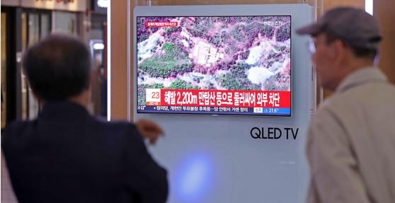 북한이 함경북도 길주군 풍계리 핵실험장을 갱도 폭파 방식으로 폐기한 24일 오후 서울역에서 시민들이 관련 뉴스를 지켜보고 있다. [연합뉴스]