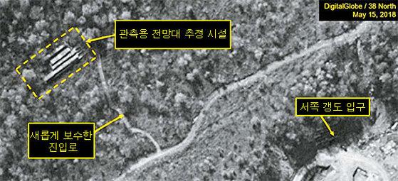 북한이 풍계리 핵실험장의 공개 폐기 관측을 위한 전망대를 설치 중이라고 북한 전문매체 38노스가 19일 보도했다. 38노스는 지난 15일 촬영된 풍계리 핵실험장 일대 위성사진을 공개하며 서쪽 갱도 인근 언덕에 전망대로 추정되는 시설물(노란 점선) 설치작업이 진행 중인 것으로 보인다고 밝혔다. [연합뉴스]