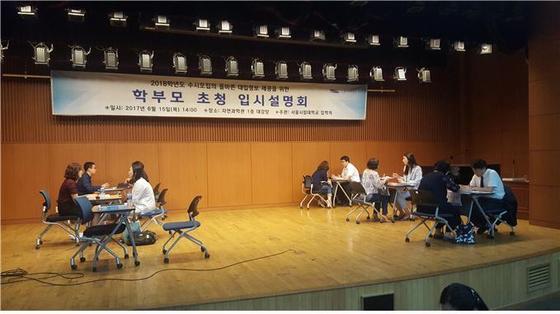 2017년 서울시립대학교 학부모 초청 입시설명회에 참가한 학부모들이 1:1 맞춤형 입시상담을 받고 있다.