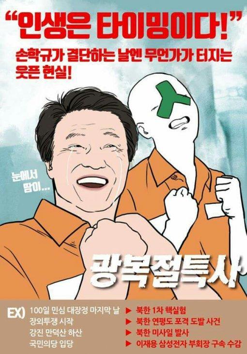 '손학규 징크스'를 담은 영화 '광복절 특사' 패러디 포스터