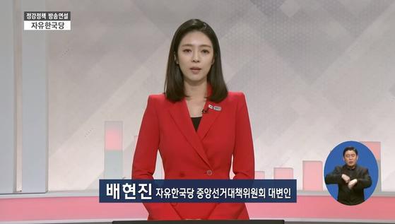 배현진 자유한국당 중앙선거대책위원회 대변인.[사진 KBS 방송 캡처]