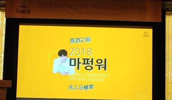 중국 최대 여행 정보 공유 플랫폼인 '마펑워'가 2018년 5월 24일 서울 반얀트리 클럽앤스파에서 '2018 마펑워 미디어 컨퍼런스'를 개최했다. 이번 컨퍼런스에는 한국관광공사와 지자체를 비롯해 면세점, 호텔, 항공사, 패션, 뷰티 브랜드 등 각계각층의 100여명이 참석했다. 한한령(限韓令·한류 제한령) 완화 조짐이 확대되는 가운데 빠르게 변화하고 있는 중국인 여행객의 여행 트렌드에 대해 함께 고민하고 한국 관광의 해결책을 모색하기 위해서 마련된 자리였다. [출처: 차이나랩]