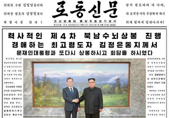 [사진 북한 노동신문 캡처]