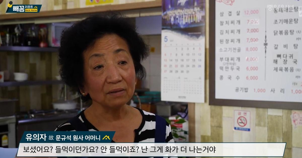 천안함 용사 고(故) 문규석 원사 어머니 유의자씨. [중앙포토]