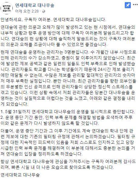 [사진 페이스북 페이지 연세대 대나무숲]