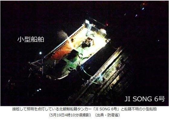 일본 외무성이 19일 새벽 북한 선적 유조선 '지송(JI SONG) 6호'와 중국 국기로 보이는 기를 게양한 소형 선박이 동중국해 공해상에서 서로 측면을 댄 채 접근해 있는 것을 자위대 P-3C 해상초계기가 발견했다고 29일 발표했다. [사진 일본 방위성 제공]