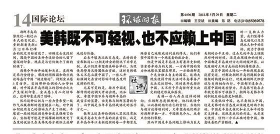 """""""중국을 저평가 하지도, 의지하지도 말라""""고 한국과 미국에 경고한 환구시조 29일자 사설. [사진 환구시보 캡처]"""