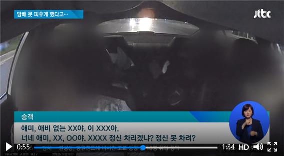 [캡처 JTBC]