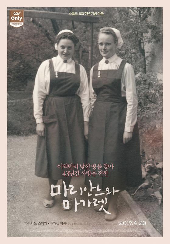 영화 '마리안느와 마가렛' 포스터 [사진 팝엔터테인먼트]